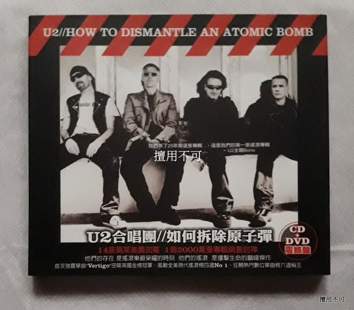 U2 U2樂團 How to dismantle an atomic bomb 如何拆除原子彈 CD+DVD專輯