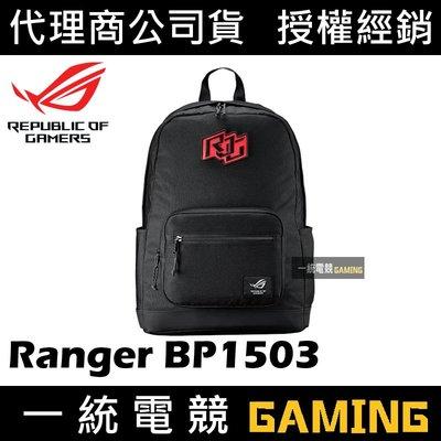 【一統電競】華碩 ASUS ROG Ranger BP1503 遊戲背包