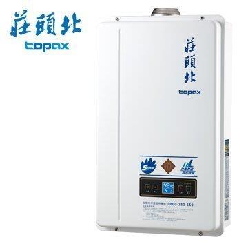 P 16公升【保固5年 銷售第一】莊頭北 數位恆溫 強制排氣 熱水器 TH-7168 FE 取代 TH-7166 FE