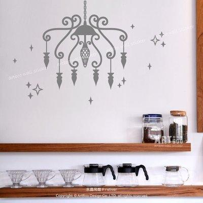 阿布屋壁貼》水晶吊燈F-S‧牆貼 窗貼 民宿飯店餐廳居家佈置