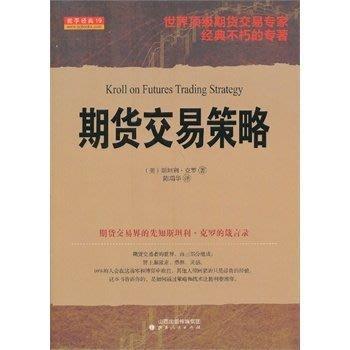 【簡書網】期貨交易策略 ISBN:9787203080022 簡體書/大陸書 作者:(美)克羅 著,陳瑞華 譯 出版社