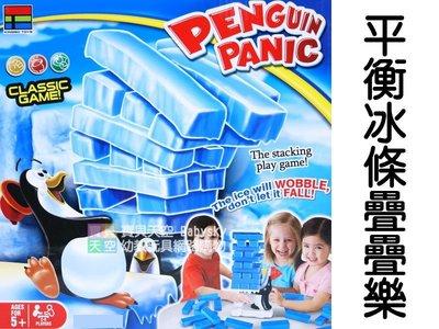 ◎寶貝天空◎【平衡冰條疊疊樂】企鵝搖擺...