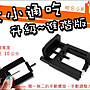 【聯合小熊】Kamera KA-157 KA157 三腳架 手機夾 EX1 EX2 S110 XZ2 ZR5000