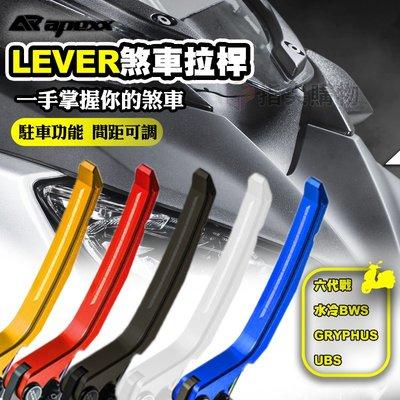 APEXX LEVER 可調式拉桿 駐車功能 間距可調 拉桿 適用 UBS 六代戰 水冷BWS GRYPHUS