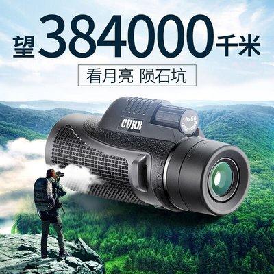 佳泊(CURB)單筒望遠鏡高清高倍微光夜視演唱會便攜手機拍照望眼鏡