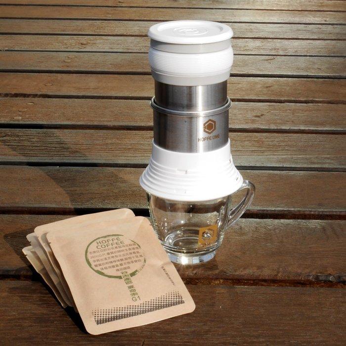 懶人手沖神器 不鏽鋼 HOFFE ONE手感咖啡機 時尚白 10A (收單: 10/06 出貨: 10/14)