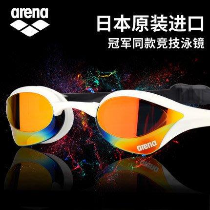 泳鏡arena阿瑞娜泳鏡 眼鏡蛇 時尚游泳鏡 防水防霧競速鍍膜AGL-180M潛水眼鏡