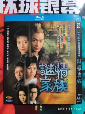 藍光版 謎情家族 Greed Mask (2006) 1枚組 郭晉安 伍詠薇 黎耀祥  繁體中字