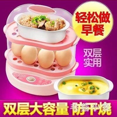220V蒸蛋器自動斷電迷你小型雙層家用煮蛋機蒸蛋器機 ys3805