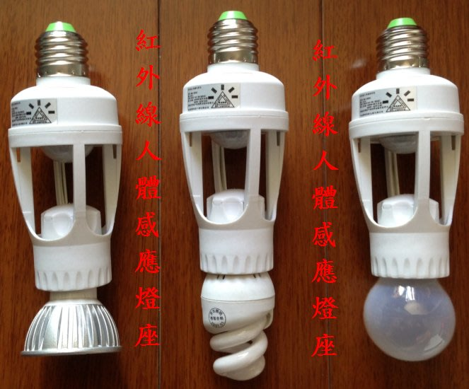 E27螺旋頭紅外線人體感應螺旋座  人體感應燈座.螺旋頭 螺旋座 E27 紅外線 燈光 嚇阻 感應 照明