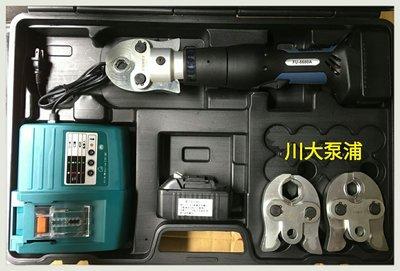 【川大泵浦】全新FUNET FU-6680A 18V充電式全自動回壓壓接機/不鏽鋼壓接  水電的好幫手 市場最輕