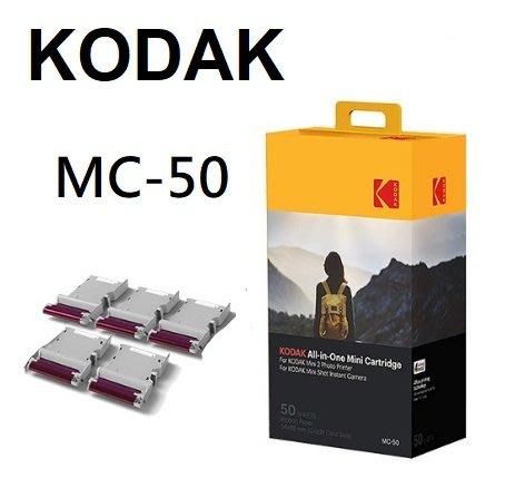 ((名揚數位)) KODAK 柯達 2x3 相片紙 (拍立得、信用卡大小)一體式墨盒*50張(MC-50)PM-220