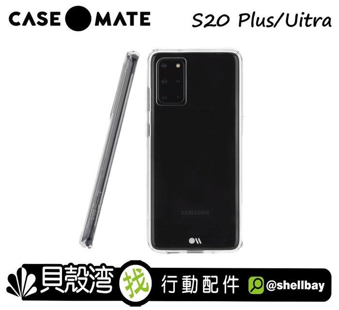 【貝殼】現貨Samsung Galaxy S20/Plus/Uitra Case Mate