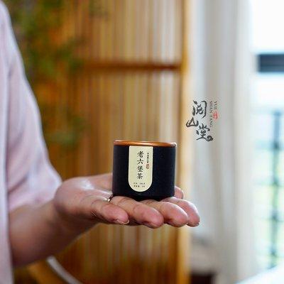 茶百道閱山堂 | 人生九味之老六堡茶 私房茶 2086年 小罐單泡裝