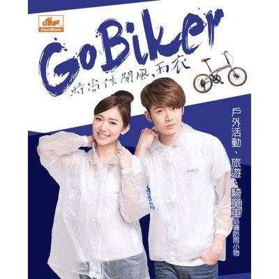 《Life M》【雨具系列】GO BIKER時尚休閒風雨衣 半身時尚休閒風雨衣