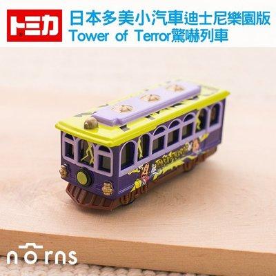 Norns 【日貨Tomica小汽車(迪士尼樂園版-Tower of Terror驚嚇列車)】日本TOMICA 多美小汽