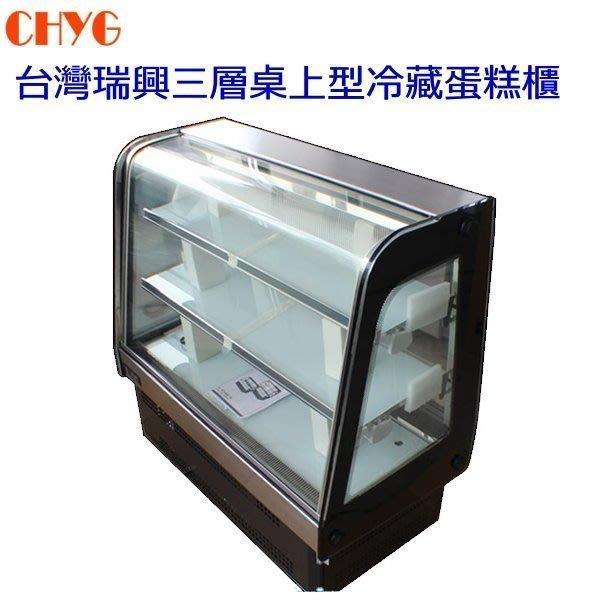 【華昌餐飲設備】全新台灣瑞興三層3層桌上型冷藏蛋糕櫃蛋糕冰箱 RS-C9003/HY049