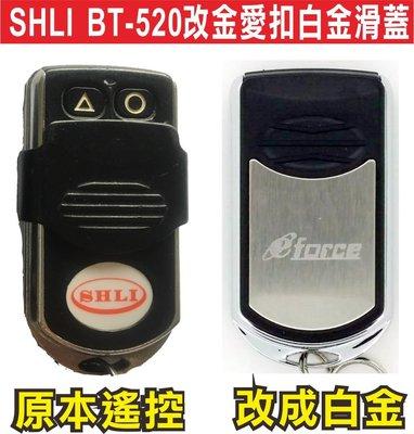 遙控器達人SHLI BT-520改金愛扣白金滑蓋0B 滾碼發射器 快速捲門 電動門遙控器 各式遙控器維修 鐵捲門遙控器