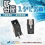 含稅價開發票】DC電源插座 3.5*1.35mm 母座...