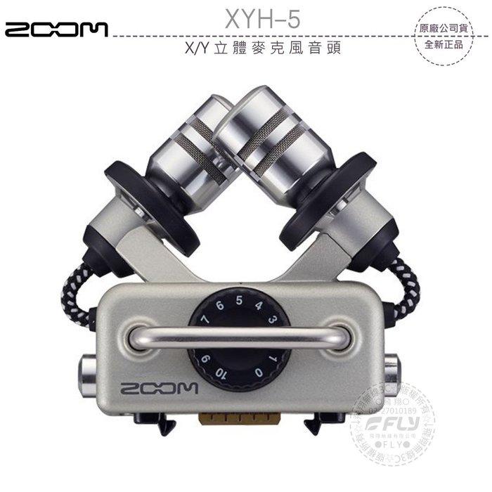 《飛翔無線3C》ZOOM XYH-5 X/Y 立體麥克風音頭│公司貨│適用 H5 H6 Q8 U-44 F4 F8