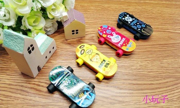 〔小玩子〕超可愛 造型橡皮擦  滑板 全現貨出貨迅速  兒童貼畫 兒童手作 安親班教材