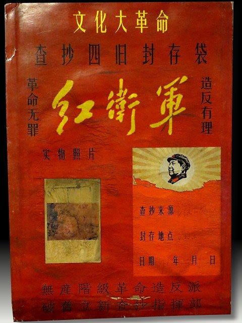 【 金王記拍寶網 】S286  早期庫存品 文化大革命紅衛軍查抄封存文檔 一張