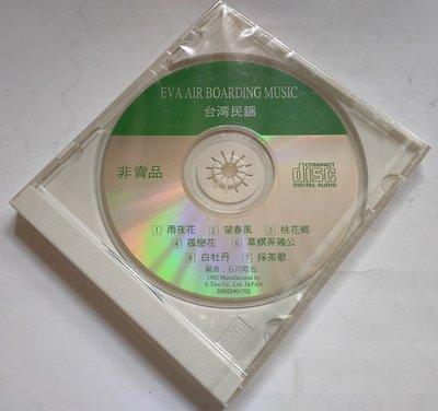 [未拆封CD] 1992 EVA AIR BOARDING MUSIC (MADE IN JAPAN)