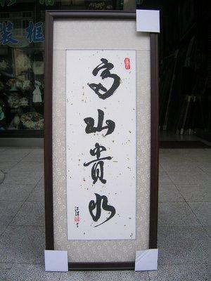 [ 丁銘畫廊 ]   富山貴水 - 字畫 -  純手工寫 - 書法原作品-  含裱框價格