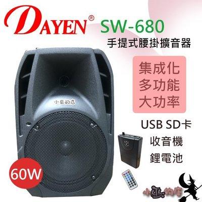 「小巫的店」*(SW-680) Dayen 擴音器含USB內置充電.大功率60瓦 街頭藝人.會議(腰掛)福利品僅此一台