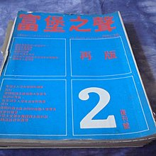 藍色小館8--------68年.富堡之聲月刊{2期}