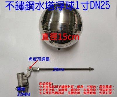 1寸 不鏽鋼水塔浮球進水器 水塔浮球進水閥 水塔進水器 不鏽鋼進水器 水塔開關 浮球開關