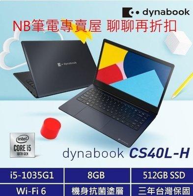 NB筆電專賣屋 全省 含稅可刷卡分期 聊聊再折扣 Dynabook  CS40L-H I5 黑曜藍
