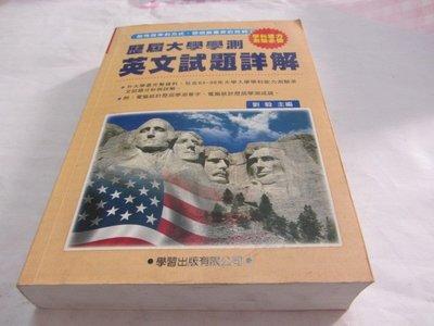 忻芯小棧   歷屆大學學測英文試題詳解(83年-98年)》ISBN:9789862310205│學習│劉毅(ㄌ98袋)
