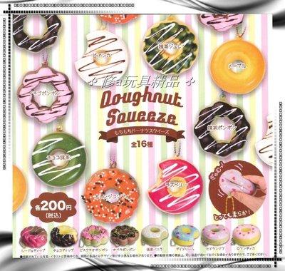 ✤ 修a玩具精品 ✤ ☾ 日本扭蛋 ☽ 甜甜圈造型吊飾 全16款 逼真 柔軟 捏捏 看著都餓了..