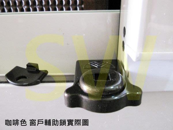 CY-111B(6個)撐開式咖啡 窗戶定位鎖 安全輔助鎖 防墬鎖 防盜鎖 兒童安全鎖 鋁窗固定具 窗戶安全鎖 窗戶輔助鎖