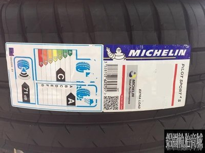 全新輪胎 MICHLIN 米其林 PILOT SPORT 4 S PS4S 225/45-17 *完工價*