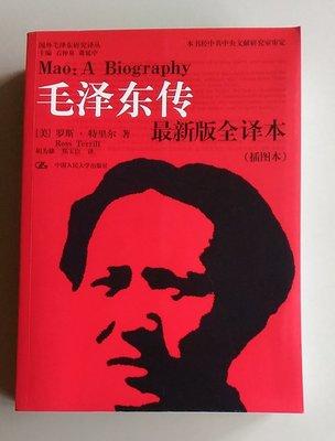 【書香傳富2007】毛澤東傳 最新版全譯本 插圖本_羅斯.特里爾---9成以上新/簡體字