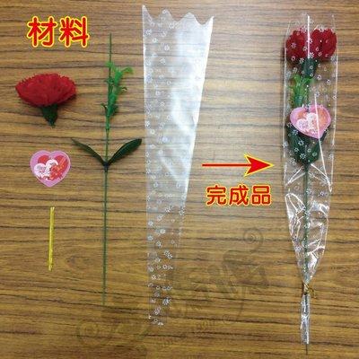 ※李媽媽拍賣※ 母親節 DIY 康乃馨 塑膠花 人造花 康乃馨花束 ~超低價每束7元~