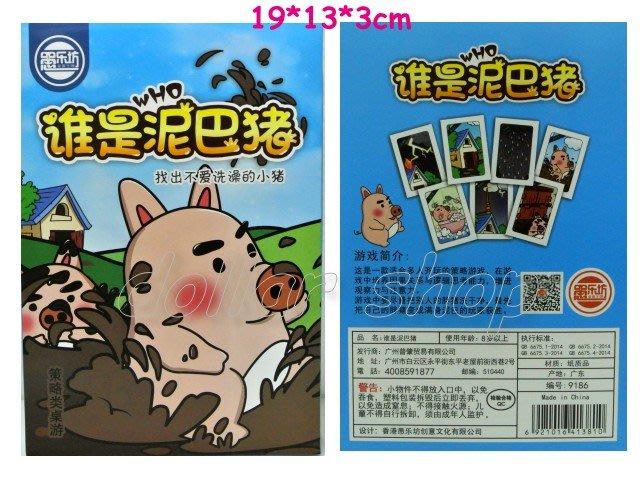 寶貝玩具屋二館☆【盒玩】經典桌面紙牌遊戲---誰是泥巴豬~找出不愛洗澡的小豬益智遊戲
