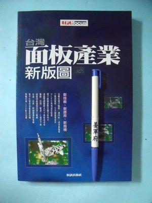 【姜軍府】《台灣面板產業新版圖》2007年 財訊出版社 面板業 顯示器 投資學