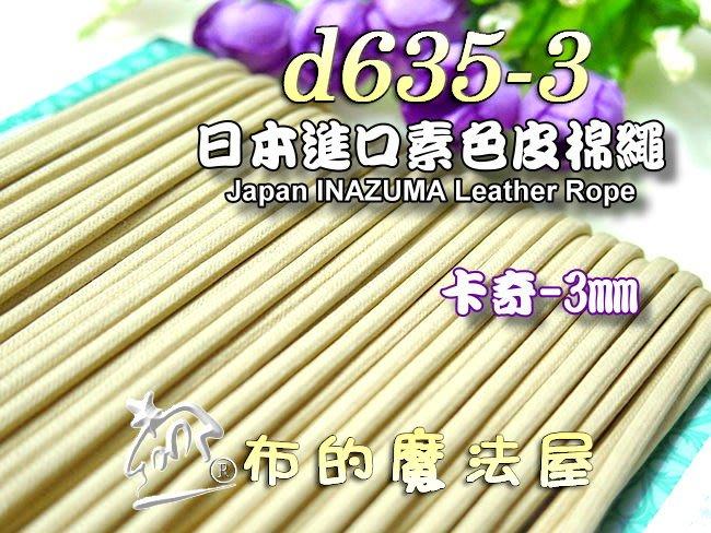【布的魔法屋】d635-3日本進口卡奇3mm素色皮棉繩 (日本製仿皮棉繩,日本棉繩,縮口圓包繩.拼布出芽,蠟繩臘繩皮繩)
