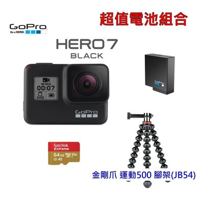 【超值電池組】GoPro HERO7 Black運動攝影機+原廠電池+64G高速記憶卡+JOBE金剛爪JB54變型腳架~