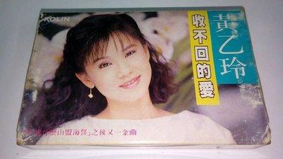 黃乙玲(收不回的愛)台語專輯絕版卡帶-歌林唱片原廠盒裝卡帶保存完好封面歌詞完好無破損