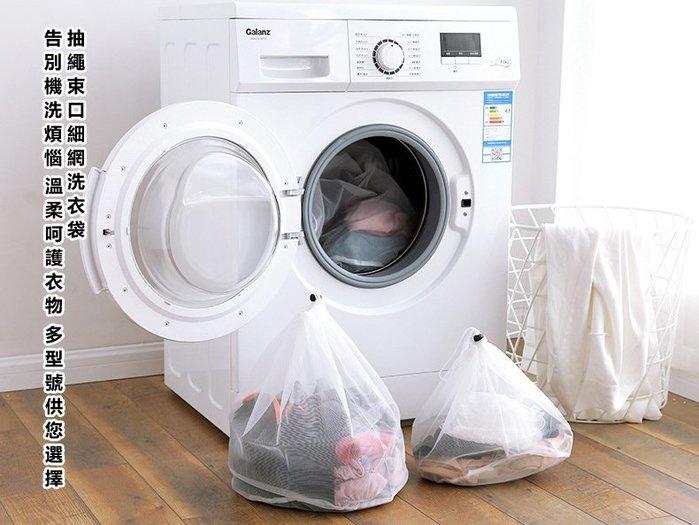 L385 抽繩束口細網洗衣袋 抽繩洗衣袋 束口洗衣袋 內衣袋 胸罩袋 內褲袋 洗滌袋 洗衣機網袋 網袋 洗衣服使用 細網