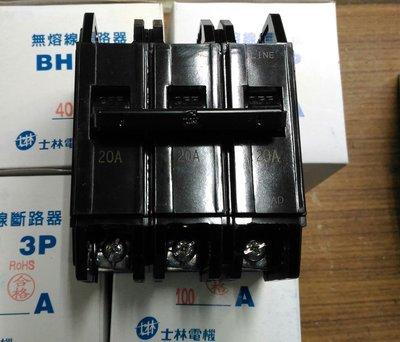 {水電材料行}~士林電機BH型 2P(60A 75A 100A)3P(20 30 40 50A) 無熔絲開關 斷路器5K