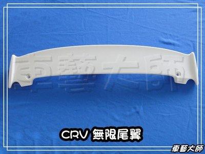☆車藝大師☆批發專賣~HONDA CRV 無限版 尾翼 擾流板 ABS材質 另有原廠型 空力套件 大包