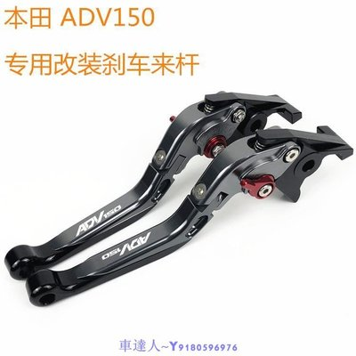 車達人 適用Honda ADV150 X-ADV150 改裝剎車牛角 手把拉桿配件