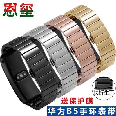小花花精品店-華為B5手環錶帶 商務運動智能不銹鋼替換腕帶男女 b5精鋼錶鏈配件