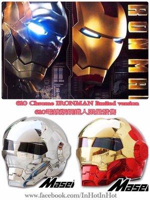 限量版Masei610電鍍鋼鐵人造型DOT安全認摩托車安全帽/頭盔(電鍍紅金色/電鍍銀色)