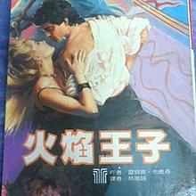 【兩手書坊】翻譯羅曼史小說 ~《火焰王子》雷貝嘉.布德恩 著~S2